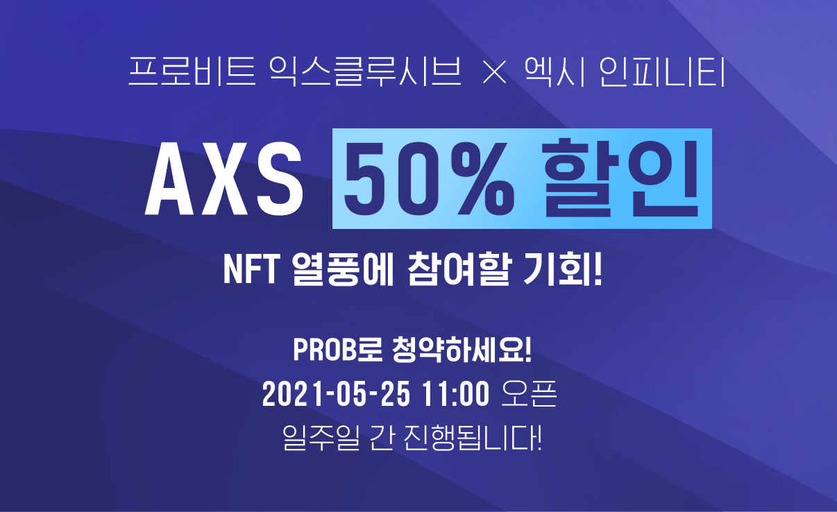 axs_event_kr_210421.png